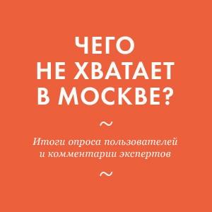 Итоги опроса: Чего не хватает в Москве?