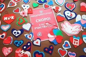 Сердца и лотереи: Как в Иркутске готовятся к акции Щедрый вторник