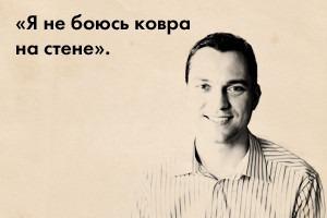 Интервью: Нейтан Блечарзик о сервисе аренды жилья Airbnb