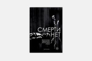 Как квакеры спасали Россию, краткий курс XX века и еще две книги этого лета