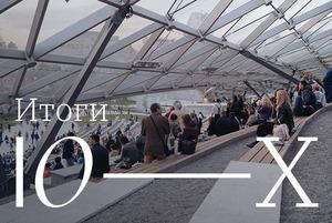 Самое важное в московской архитектуре 2010-х