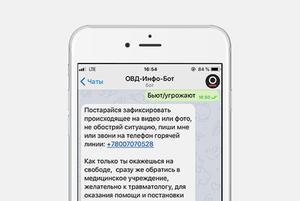 Телеграм-бот, который поможет при задержании на митинге