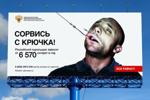 «Сорвись с крючка»: Что в головах у создателей социальной рекламы