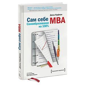 «Cам себе MBA»: 10 способов оценить перспективный рынок