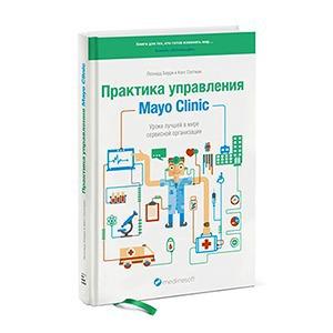 «Легендарная клиника Мэйо»: 10 советов о создании успешной компании в сфере услуг