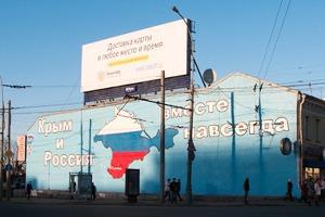Стена всё стерпит: Кто решил украсить Москву патриотическими граффити