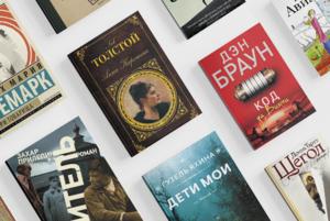 Что читает Москва: Самые популярные книги в городских библиотеках