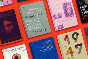 Сартр, Туровский, Шишкин: 15 книг лета