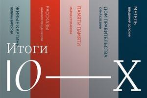 Список чтения: 10 главных русских книг 2010-х