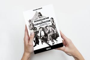 Что читать и куда идти, чтобы научиться писать театральные сценарии в Екатеринбурге