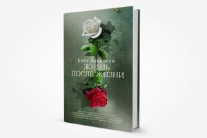 Книга недели: «Жизнь после жизни» Кейт Аткинсон