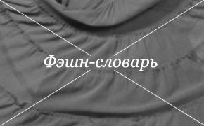 Фэшн-словарь