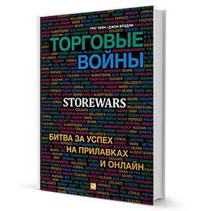 Грег Тейн, Джон Брэдли «Торговые войны»