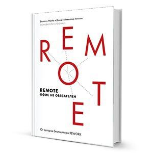 Remote: Как руководить удалённо работающими сотрудниками