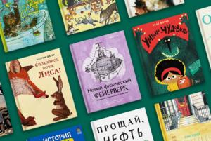 Что читать: 29 детских книг, которые выйдут летом