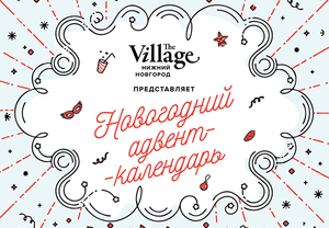 Адвент-Календарь The Village