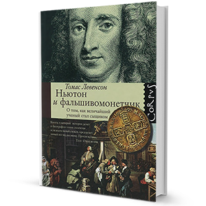 Томас Левенсон «Ньютон и фальшивомонетчик»