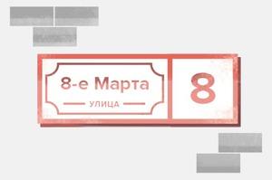 Сколько улиц Москвы названо в честь женщин?