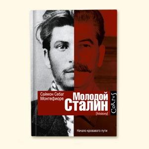 Саймон Себаг-Монтефиоре «Молодой Сталин»