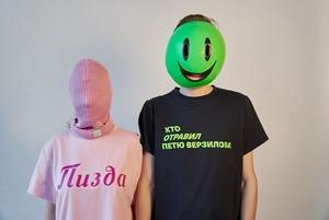 «Культраб» — о силе футболки с надписью «***** [вульва]» и популярности спортивных костюмов