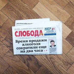 Новая локальность: Как тульская «Слобода» стала самой успешной городской газетой в стране