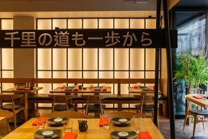 Модная Япония: Shiba на Патриарших