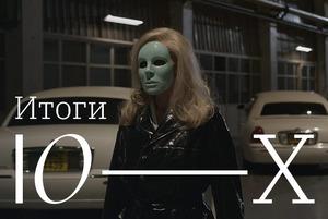 Главные фильмы десятилетия. Часть 2