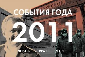 События года: Январь, февраль, март