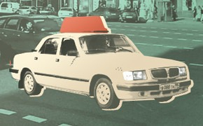 Трудности перевоза: всё о такси в Москве