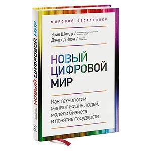 Эрик Шмидт, Джаред Коэн «Новый цифровой мир»