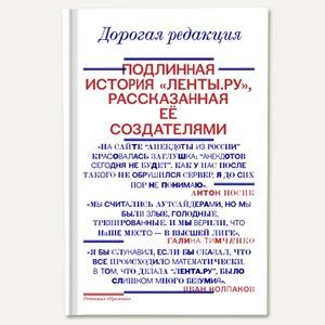 Дорогая редакция