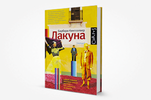 Книга недели: «Лакуна» Барбары Кингсолвер
