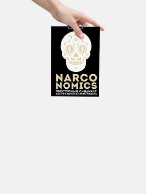 Narconomics: Как преступники делают карьеру и нанимают персонал