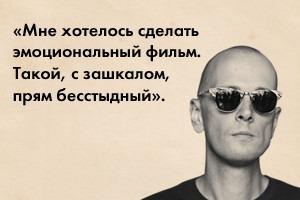 Интервью: Сергей Лобан, режиссер «Шапито-шоу»