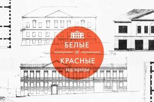 Белые и Красные палаты: Как создаётся новое общественное пространство