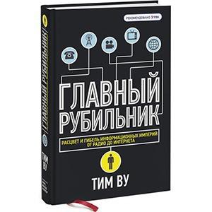 Тим Ву «Главный рубильник»