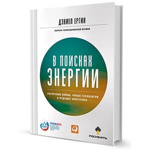 «В поисках энергии»: Как поделили нефтяной рынок России
