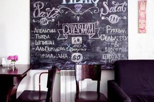 Новое место: Кафе «Чистый лист»