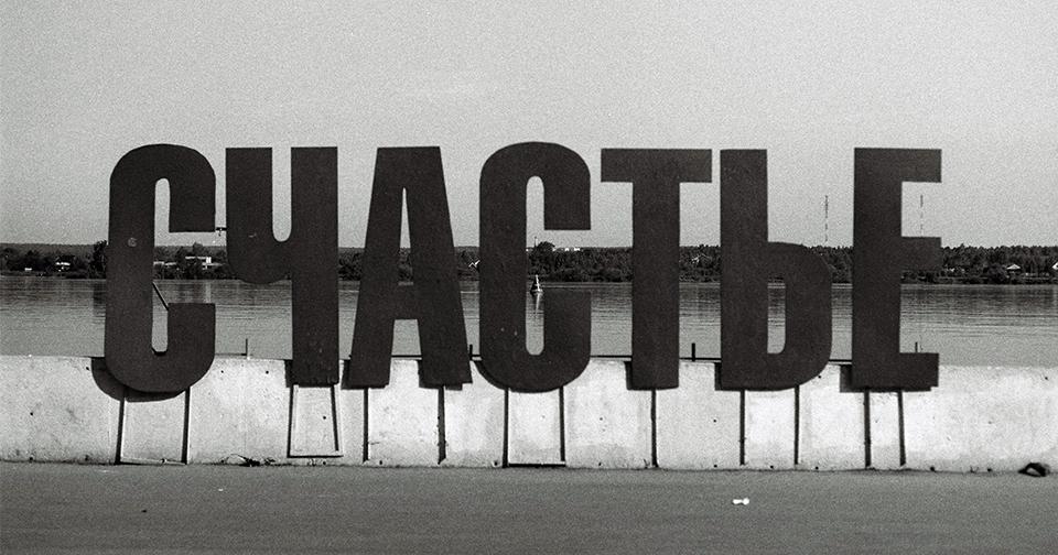 «Реальные пацаны» и культура Амстердама  Зачем ехать в Пермь на книжный  фестиваль «Гений места» — The Village e62318f94c5