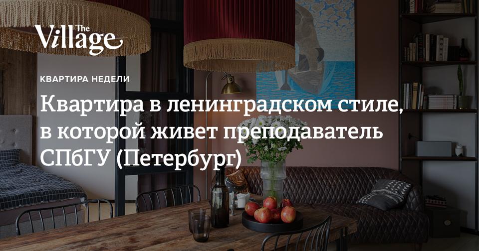 Квартира в ленинградском стиле, в которой живет преподаватель СПбГУ (Петербург)