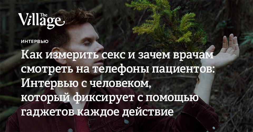 https://www.the-village.ru/village/city/city-interview/361895-biohaker