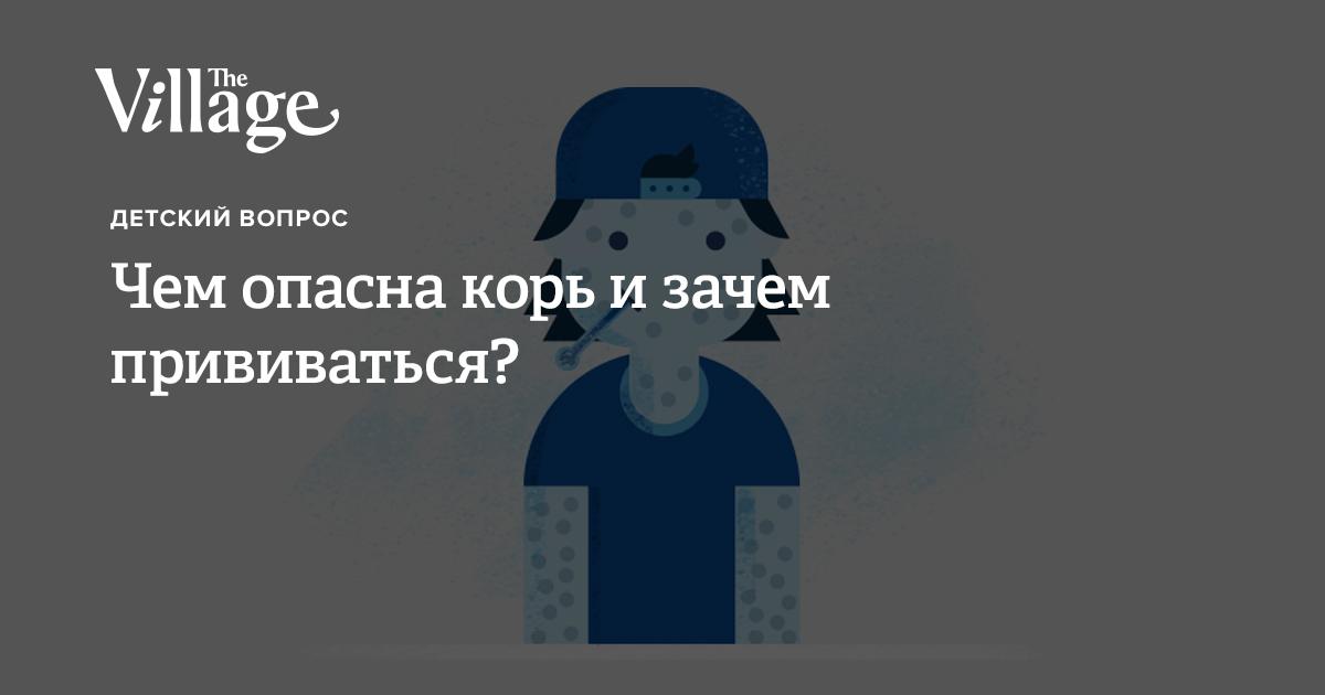 https://www.the-village.ru/village/children/children/339437-kor