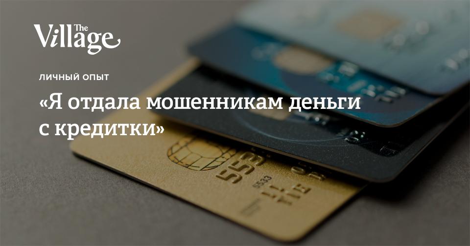 мошенники сняли с кредитной карты альфа банка