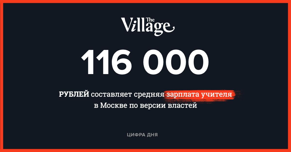 Цифра дня. Средняя зарплата учителей в Москве (по версии мэрии)