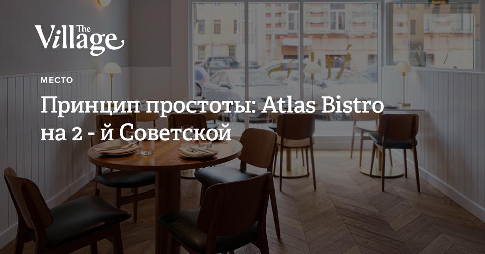 Принцип простоты: Atlas Bistro на 2 - й Советской