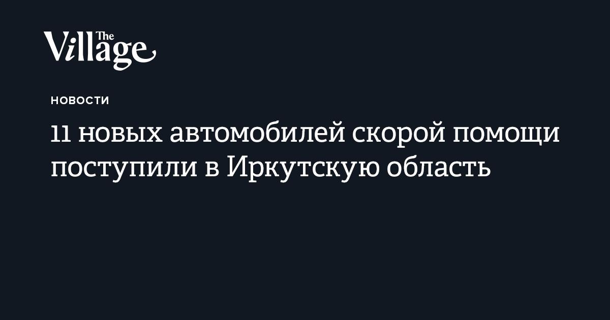 11 новых автомобилей скорой помощи поступили в Иркутскую область