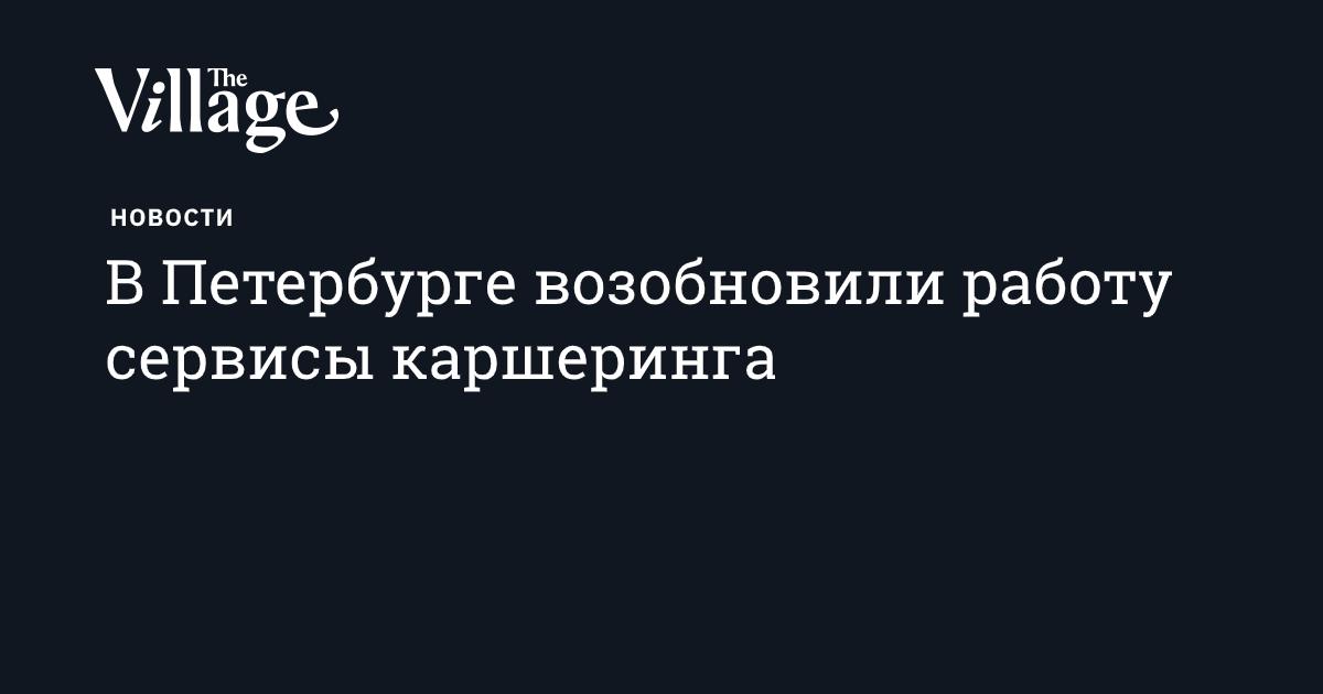 В Петербурге возобновили работу сервисы каршеринга