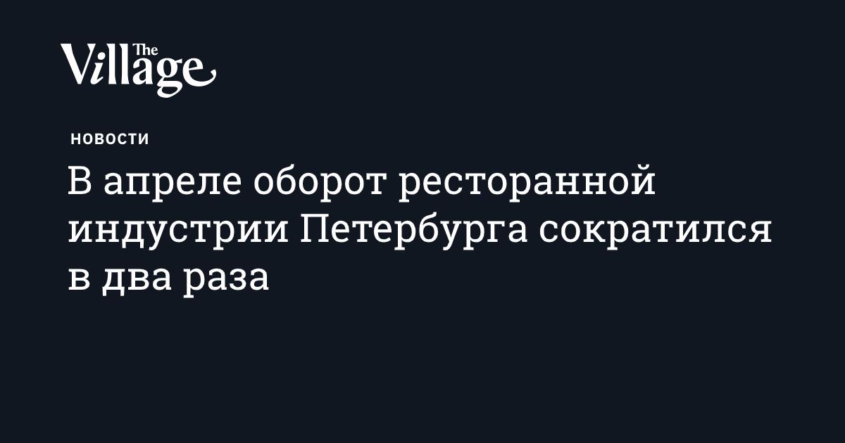 В апреле оборот ресторанной индустрии Петербурга сократился в два раза
