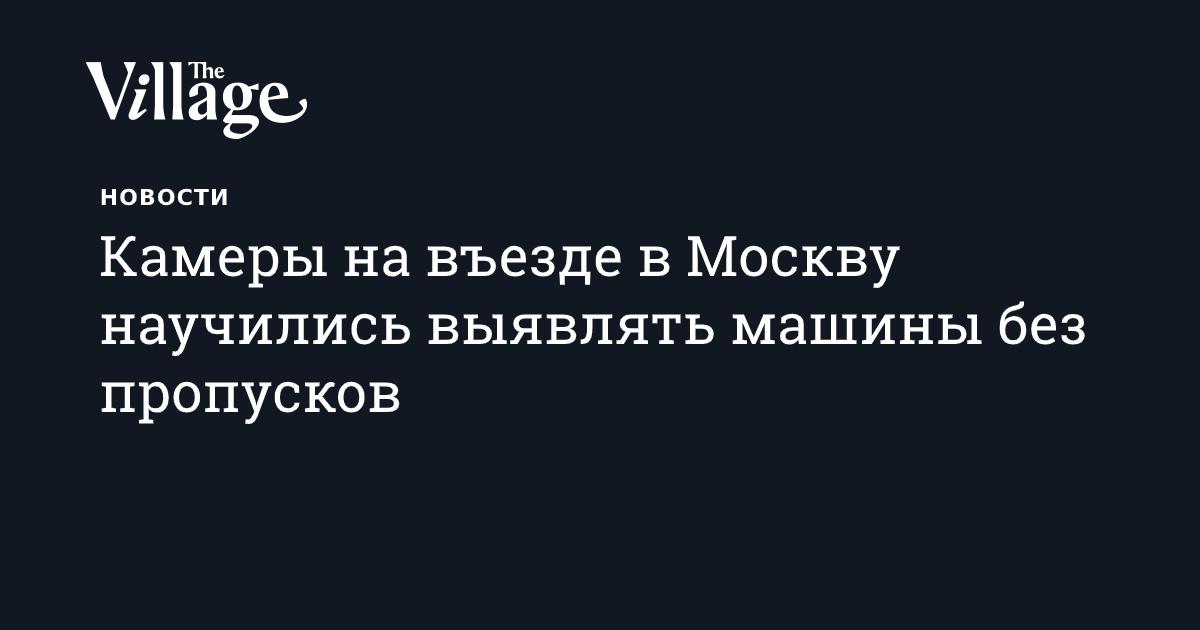 Камеры на въезде в Москву научились выявлять машины без пропусков