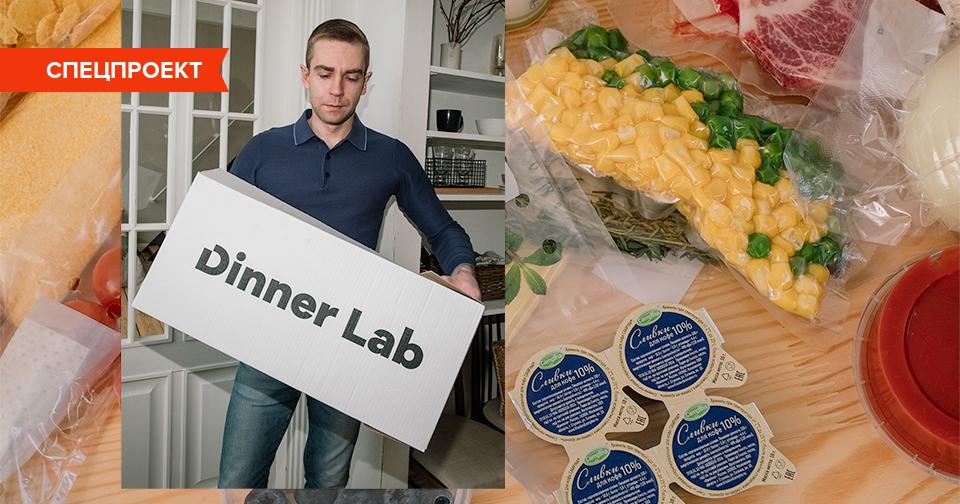 «Домашние бургеры бьют рекорды продаж»: Как устроен сервис доставки продуктов с рецептами Dinner Lab